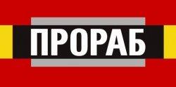 """Открытие интернет-магазина """"Прораб"""""""