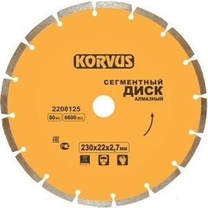 Диск алмазный 230*2,7*22 мм сегмент KORVUS (2208125)