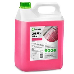 Воск холодный GRASS Cherry Wax 5 л (138101)